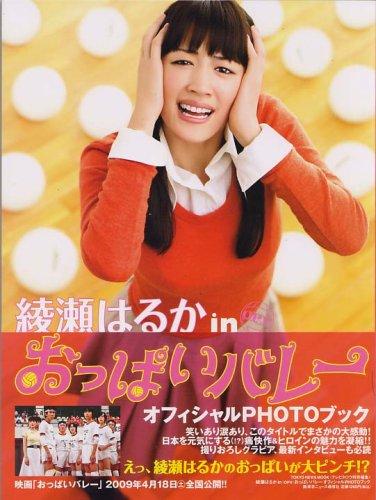 綾瀬はるか in おっぱいバレーオフィシャルPHOTOブック <テレビタロウ特別編集> (TOKYO NEWS MOOK (通巻149号))