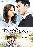 ずっと恋したい DVD-BOX2[DVD]