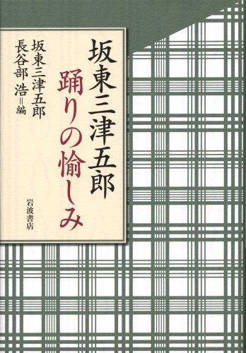 坂東三津五郎 踊りの愉しみの詳細を見る