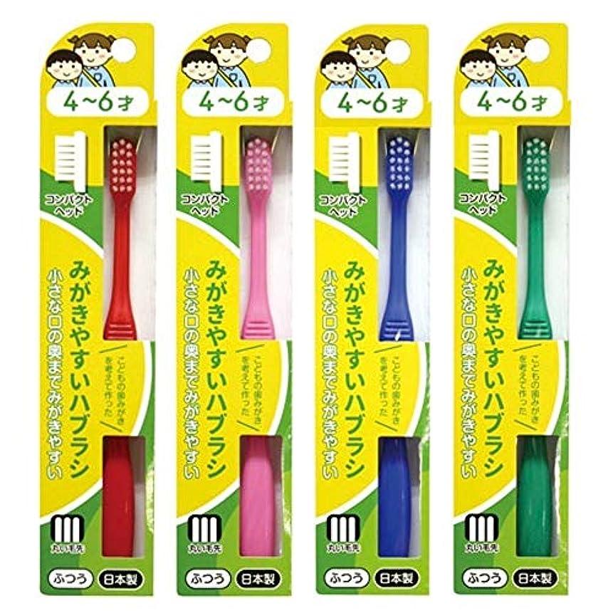 ソーシャル電圧ボンドみがきやすいハブラシ 4~6才用 LT-38×12本セット(レッド×3、ピンク×3、ブルー×3、グリーン×3)