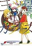 三ツ星カラーズ3<三ツ星カラーズ> (電撃コミックスNEXT)