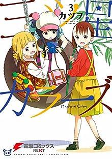 [カツヲ] 三ツ星カラーズ 第01-03巻