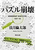 パズル崩壊 WHODUNIT SURVIVAL 1992‐95 (角川文庫)