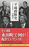 「平成政権史 日経プレミアシリーズ」販売ページヘ