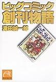ビッグコミック創刊物語 (祥伝社黄金文庫) 画像