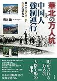 華北の万人坑と中国人強制連行  日本の侵略加害の現場を訪ねる