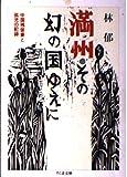 満州・その幻の国ゆえに—中国残留妻と孤児の記録 (ちくま文庫)