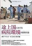 途上国における病院環境の改善日誌 - ~西アフリカ・セネガル共和国~ (MyISBN - デザインエッグ社)