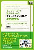 4コママンガで誰でもわかる!スマートフォン超入門 Android編 スマホでできる全てを教えます! (impress QuickBooks)