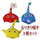 ピクミン なりきり帽子 3種セット 【赤ピクミン/青ピクミン/黄ピクミン】