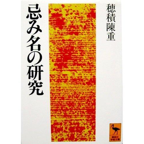 忌み名の研究 (講談社学術文庫)の詳細を見る