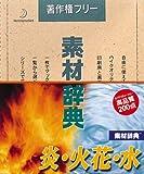 素材辞典 Vol.4 炎・火花・水編