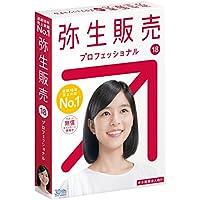 【旧商品】弥生販売 18 プロフェッショナル   消費税法改正対応  パッケージ版