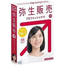 弥生販売 18 プロフェッショナル 通常版【最新】  (消費税法改正対応)<次期バージョン無償提供対象>