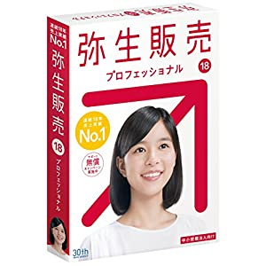 弥生販売 18 プロフェッショナル 通常版【最新】 <消費税法改正対応>
