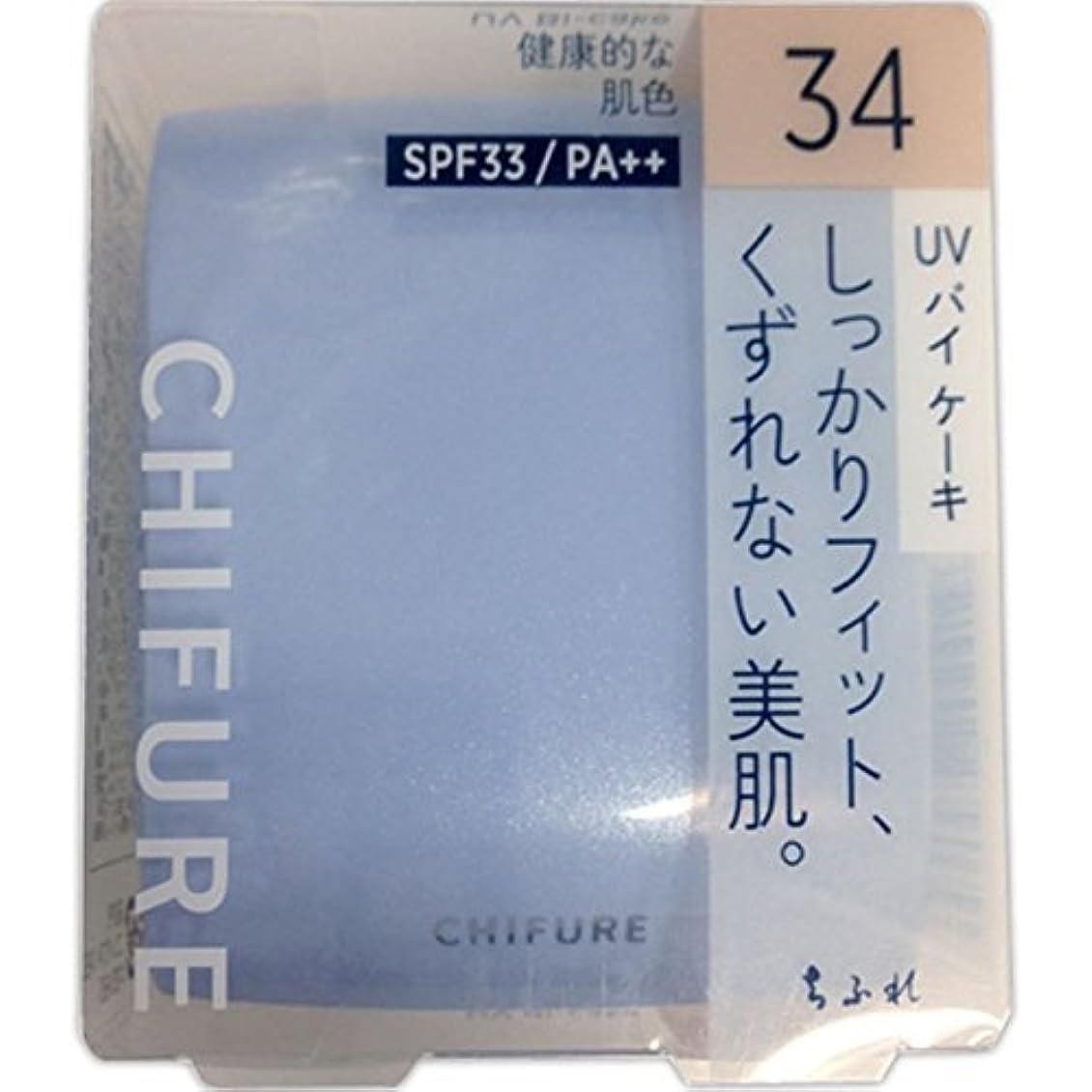 容疑者かみそり粘着性ちふれ化粧品 UV バイ ケーキ(スポンジ入り) 34 健康的な肌色 14g