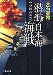 【文庫】 潜航! 日本海海戦 UNICOON (文芸社文庫)
