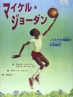 マイケル・ジョーダン―バスケの神様の少年時代