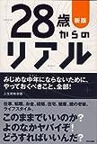 新版 28歳からのリアル / 人生戦略会議 のシリーズ情報を見る