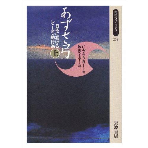 あずさ弓―日本におけるシャーマン的行為 (上) (同時代ライブラリー (228))の詳細を見る