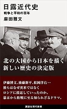 日露近代史 戦争と平和の百年 (講談社現代新書)