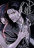 ハレ婚。(17) (ヤングマガジンコミックス)