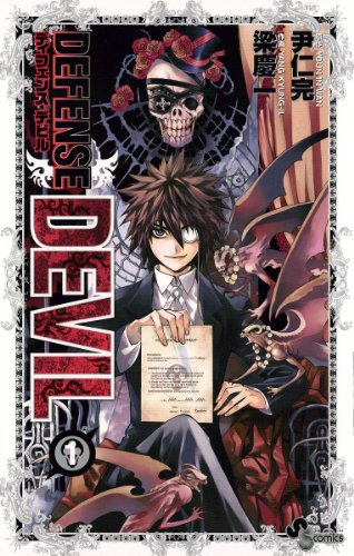 DEFENSE DEVIL(1) (少年サンデーコミックス)