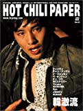 HOT CHILI PAPER Vol.21