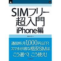 SIMフリー超入門 iPhone編 インプレスジャパン (インプレス(NextPublishing))