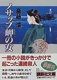 ノサップ岬の女 (講談社文庫)