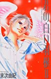 君の白い羽根 2 (講談社コミックスフレンド B)