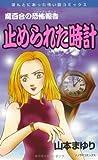止められた時計―魔百合の恐怖報告 (ソノラマコミックス ほんとにあった怖い話コミックス)