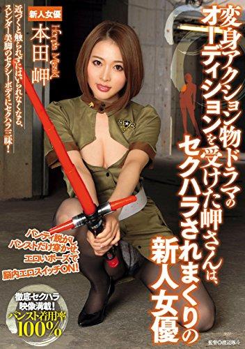 変身アクション物ドラマのオーディションを受けた岬さんは、セクハラされまくりの新人女優(本田岬、生パンツ+生写真+未公開デジタル写真集(PC閲覧専用))(数量限定)(AVS collector's/Dream) [DVD]