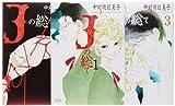 Jの総て コミック 全3巻完結セット (F×COMICS)