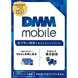 【Amazon.co.jp限定】初期手数料が無料+データも通話も! 月額299円~キャンペーン実施中! DMM mobileエントリーパッケージ 全プラン対応 データ通信/音声通話(ナノ/マイクロ/標準SIM) [iPhone/Android共通]