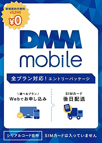 【Amazon.co.jp限定】DMM mobileエントリーパッケージ 全プラン対応 データ通信/音声通話(ナノ/マイクロ/標準SIM) [iPhone/Android共通] DDN001