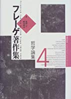 フレーゲ著作集〈4〉哲学論集
