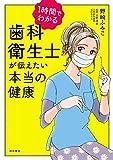 1時間でわかる 歯科衛生士が伝えたい本当の健康
