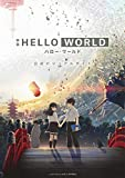 映画  HELLO WORLD 公式ビジュアルガイド