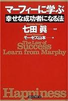 マーフィーに学ぶ幸せな成功者になる法