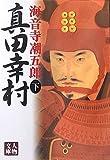 真田幸村〈下〉 (人物文庫)