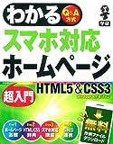 わかるスマホ対応ホームページ超入門 HTML5&CSS3