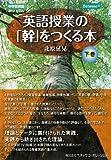 英語授業の「幹」をつくる本 (下巻)