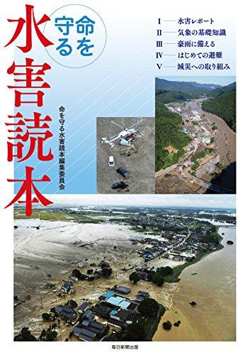 命を守る水害読本 (毎日新聞出版)