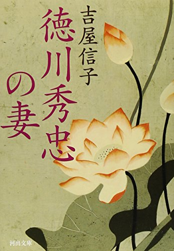 徳川秀忠の妻 (河出文庫)