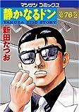 静かなるドン 76 (マンサンコミックス)
