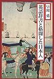 英語辞書と格闘した日本人