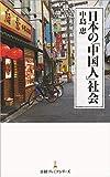 日本の「中国人」社会 (日経プレミアシリーズ) 画像