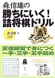 森信雄の勝ちにいく!詰将棋ドリル―反復練習で身につく一手・三手・五手詰め