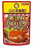 ダイショー CoCo壱番屋監修 煮込みハンバーグソース トマトカレー味 300g×10個
